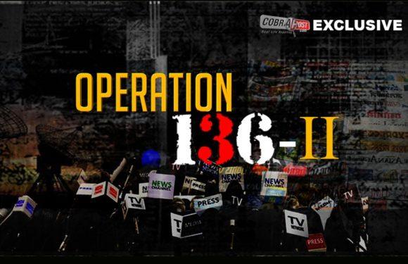 कोबरापोस्ट के स्टिंग 'ऑपरेशन 136: पार्ट-2' की स्क्रीनिंग के खिलाफ  दैनिक भास्कर ने हाई कोर्ट से लिया स्टे
