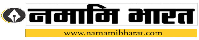 Namami Bharat
