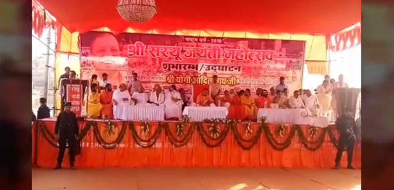 अयोध्या में सीएम योगी ने किया सरयू महोत्सव का शुभारंभ