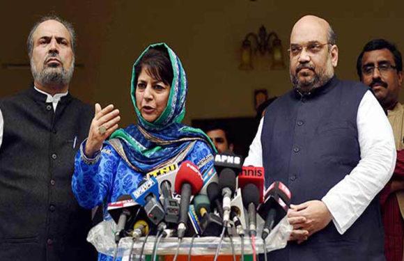 जम्मू-कश्मीर में बीजेपी और पीडीपी का गठबंधन टूटा महबूबा मुफ्ती ने दिया इस्तीफा