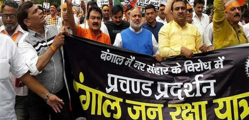 बंगाल में हो रही राजनीतिक हिंसा के विरोध में भाजपा का बंगाल बचाओ आंदोलन