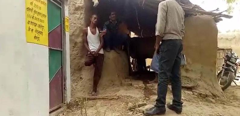 स्वच्छ इज्जत घर बनवाने की जांच के नाम पर घोर फर्जीवाड़ा