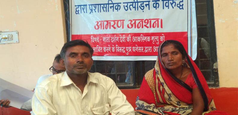 अधिकारियों और दबंगों के उत्पीड़न से परेशान आमरण अनशन पर बैठी दलित महिला