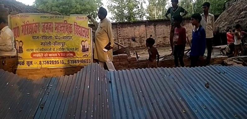 स्कूल की जर्जर दीवार बनी बच्चे की मौत का कफ़न कई बच्चे घायल