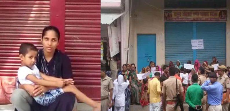 4 वर्षीय बेटी के ससुराल में घर के सामने धरने पर बैठी बहू, ससुराल वाले फ़रार