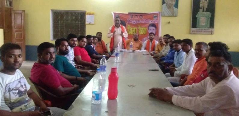 हिन्दू युवा वाहिनी भारत के कार्यकर्ताओं ने की हिन्दू हित में सजग रहने की अपील