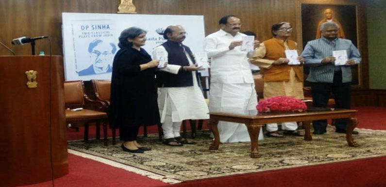 उपराष्ट्रपति ने किया डीपी सिन्हा की किताब Two Classical Plays From India का विमोचन