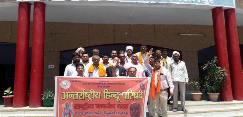 प्रवीण तोगड़िया के जनसभा पर प्रतिबंध से आंदोलित हुआ अंतरराष्ट्रीय हिंदू परिषद