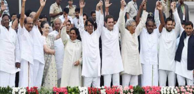 मोदी को लेकर महागठबंधन में पड़ रही फूट, राजनीतिक दलों के प्रमुखों को ही नहीं रहा भरोसा