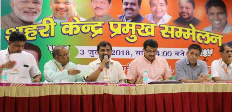 भाजपा ने 264 केन्द्रों पर आगामी आम चुनाव की तैयारियों को चढ़ाया रंग