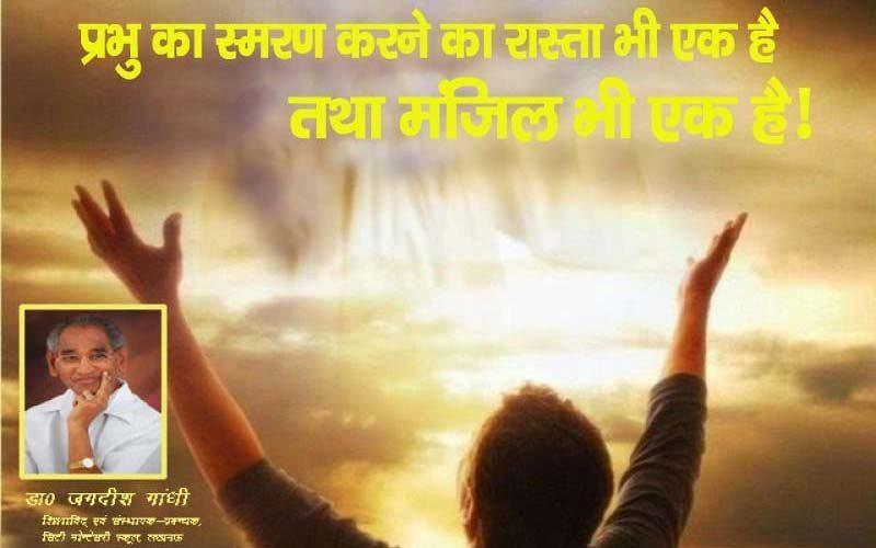 प्रभु का स्मरण करने का रास्ता भी एक है तथा मंजिल भी एक है