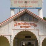 गौरीशंकर मंदिर