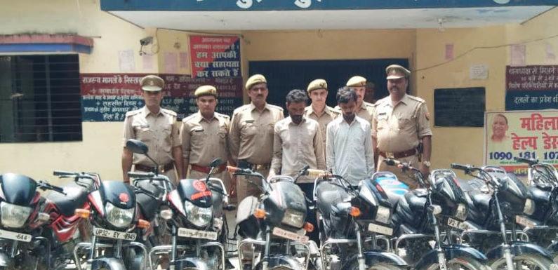 अर्न्तजनपदीय गैंग के दो वाहन चोर गिरफ्तार उनके पास से 11 मोटर साइकिलें बरामद