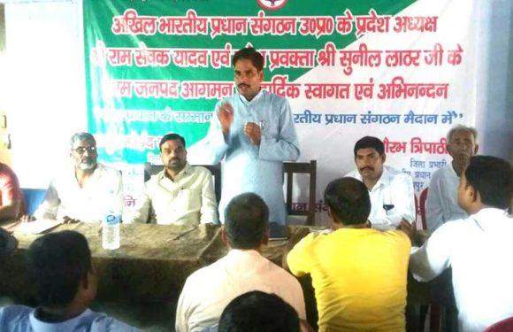 ग्राम प्रधानों के अधिकारों के लिए लड़ेगा लड़ाई अखिल भारतीय प्रधान संघ