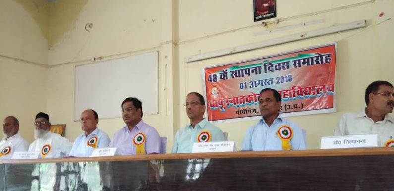 बापू स्नातकोत्तर महाविद्यालय पीपीगंज ने मनाया 48 वांँ स्थापना दिवस समारोह