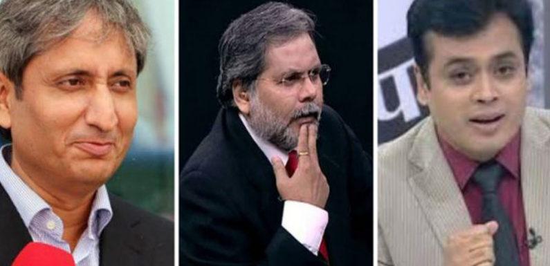 बागी नही दागी पत्रकार हैं,रवीश कुमार, अभिसार शर्मा और पुण्य प्र्सून