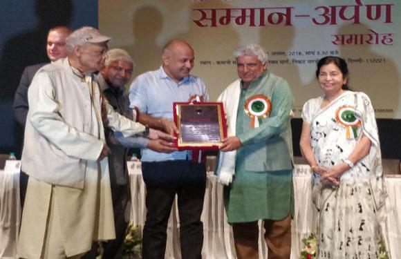 जावेद अख़्तर शलाका सम्मान सहित इन लोगों को मिला हिन्दी अकादमी सम्मान