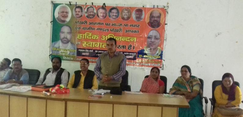 भाजपा ने पोखरी मंडल बैठक से 2019 का किया आगाज