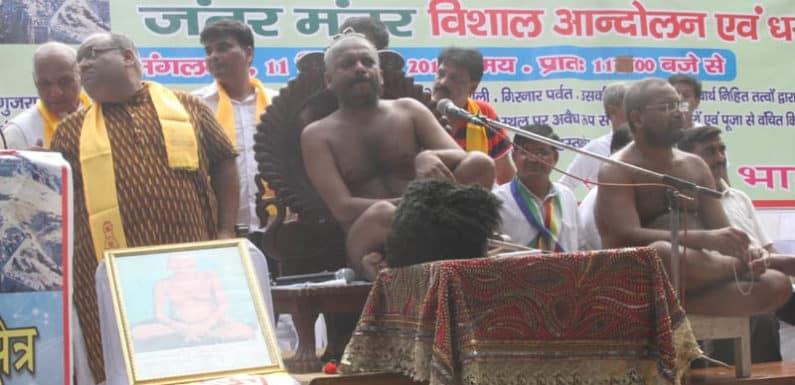 नाराज जैनियों ने गिरनार पर्वत और भगवान नेमीनाथ के मुद्दे पर के केंद्र और गुजरात सरकार के खिलाफ किया प्रदर्शन