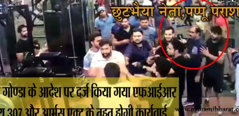 बसपा नेता की गुंडई कैमरे में कैद,पत्रकार को दी जान से मारने की धमकी