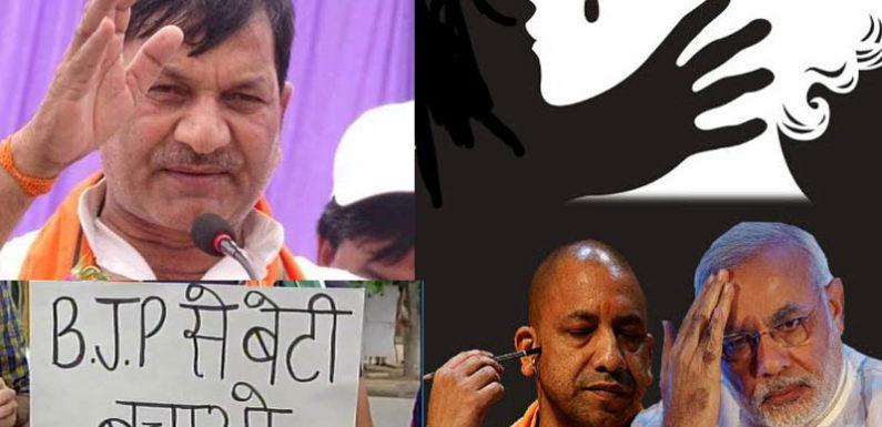 बीजेपी विधायक ने व्यवसाई की बेटी से रेप करने की दी धमकी, पीडि़त ने बेटी बचाने की लगाई गुहार