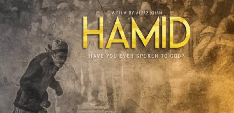 मासूमियत की हद तक ले जाता हामिद फिल्म का ट्रेलर