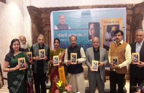 केन्द्रीय मंत्री विजय गोयल ने किया किताब 'चिनिया के पापा' का लोकार्पण