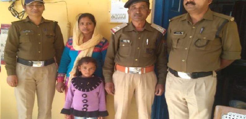 12 दिनों से लापता महिला और बच्ची को पुलिस ने ढूँढा