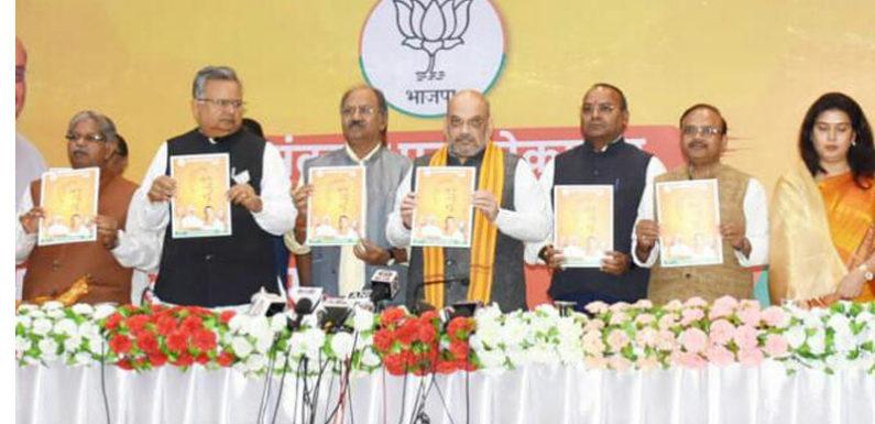 ये हैं छत्तीसगढ़ के लिए जारी BJP के घोषणा पत्र की मुख्य बातें
