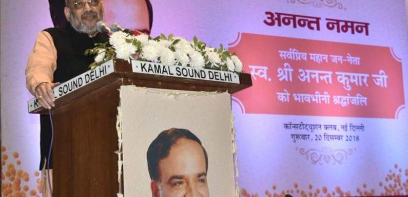 नेताओं ने दिवंगत केन्द्रीय मंत्री अनंत कुमार को दी भावभीनी श्रृद्धांजलि