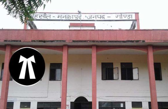 बार एसोसिएशन चुनाव मनकापुर : नामांकन सम्पन्न 4 जनवरी को होगा मतदान