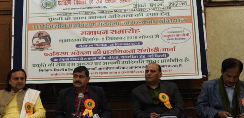 जनसंख्या नियंत्रण के प्रस्तावित विधेयक के लिए संस्था ने आयोजित किया प्रेस कांफ्रेंस