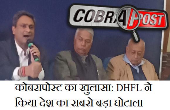 DHFL ने किया 33 हजार करोड़ का घोटाला, कोबरापोस्ट के खुलासे के बाद गिरे कंपनी के शेयर भाव