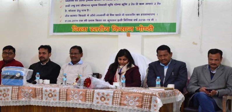 प्रधानमंत्री किसान सम्मान निधि योजना का हुआ शुभांरभ