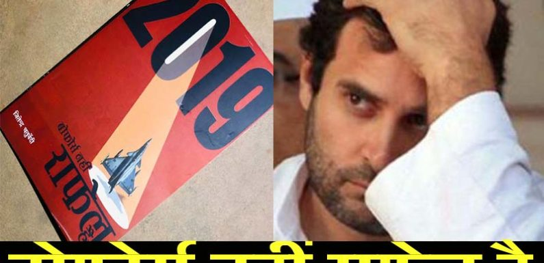 'बोफोर्स नहीं राफेल है',एक किताब जिसने राहुल की पोल खोल दी