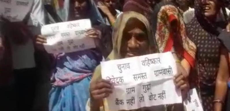 बैंक नही तो वो नही के नारे के साथ ग्रामीणों ने किया चुनाव बहिष्कार