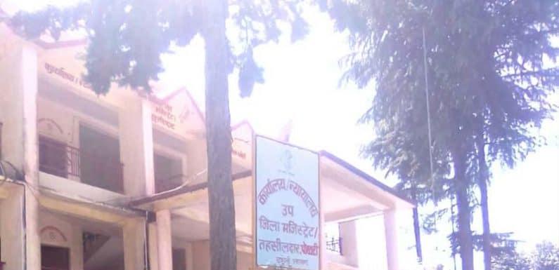 पोखरी तहसील में अधिकारियों की तैनाती न होने से आम जन परेशान
