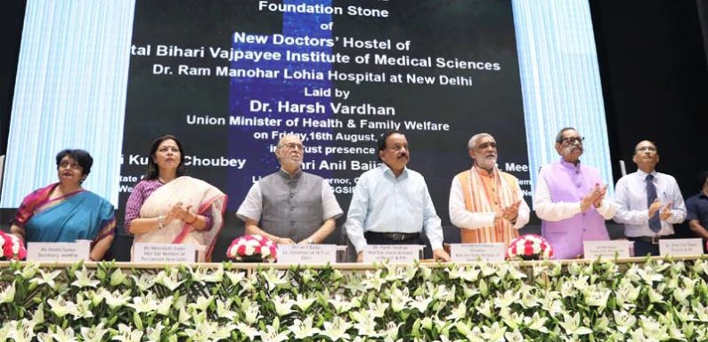 अटल बिहारी वाजपेई इंस्टीट्यूट आफ मेडिकल साइंसेज का स्वास्थ मंत्री ने किया उद्घाटन