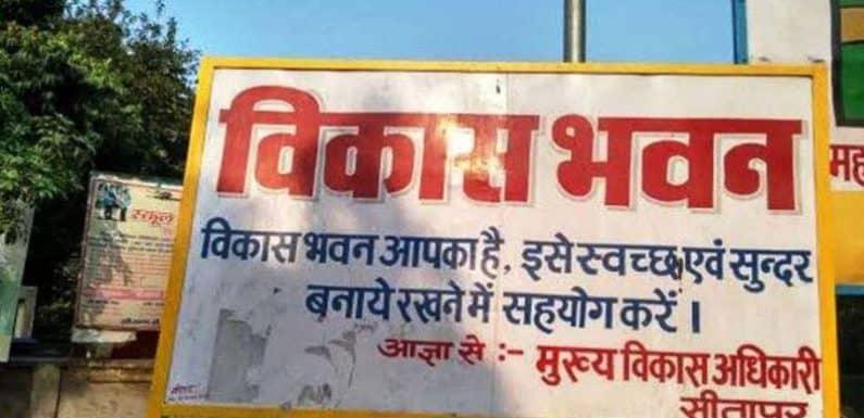 20 हजार दोगे नगर पालिका लहरपुर के बाबू को तब मिलेगा आवास योजना का लाभ