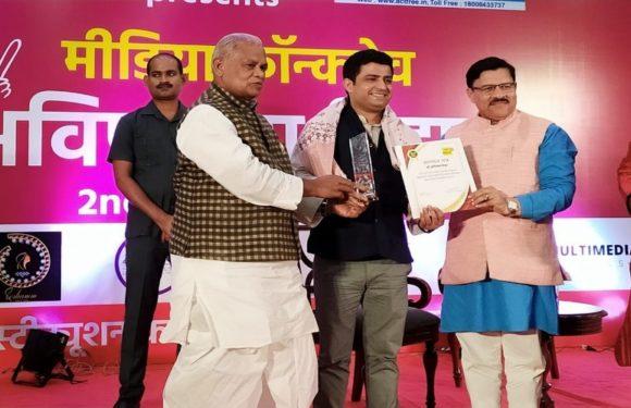 समाज सेवा के क्षेत्र में अभिषेक मिश्र महात्मा गाँधी बिहार गौरव सम्मान से सम्मानित