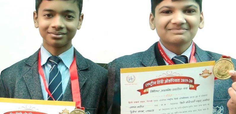 नेशनल हिन्दी ओलम्पियाड में सी.एम.एस. छात्रों को गोल्ड मेडल