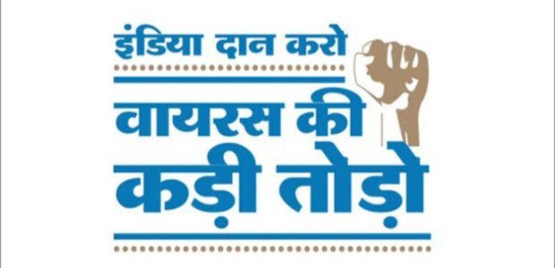 हिंदुस्तान यूनिलीवर ने यूनिसेफ के साथ कोविड-19 से लड़ने के लिए '#BreakTheChain / #VirusKiKadiTodo अभियान शुरू किया
