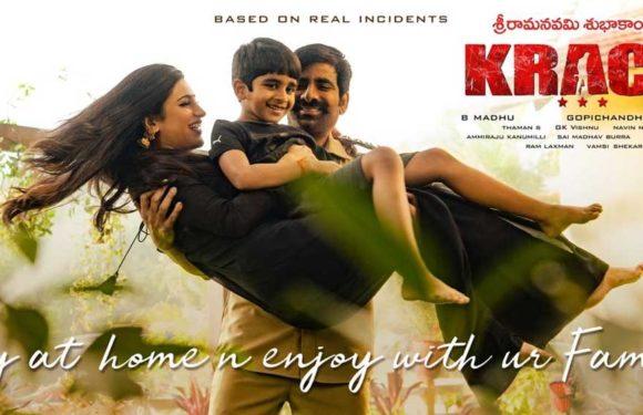 रवि तेजा की मूवी 'क्रैक' का फर्स्ट लुक हुआ रिलीज