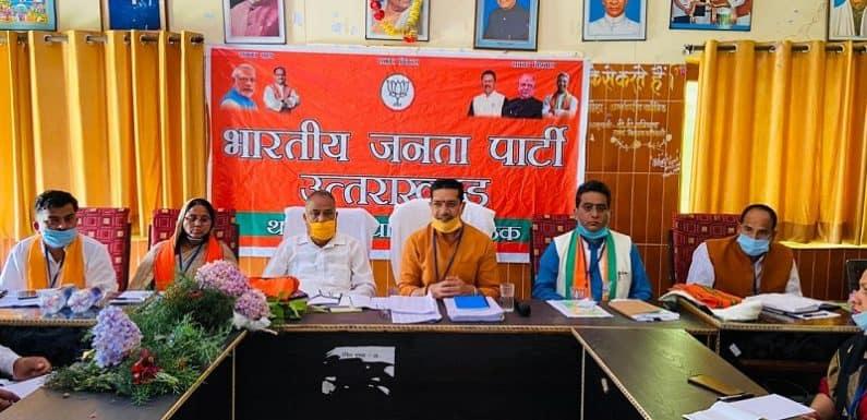 जनकल्याणकारी नीतियों को प्रत्येक बूथ के अंतिम व्यक्ति तक पहुंचे प्रदेश महामंत्री