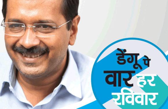 दिल्ली सरकार का डेंगू के खिलाफ '10 हफ्ते, दस बजे, 10 मिनट' अभियान शुरु