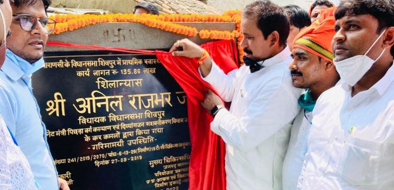 मंत्री अनिल राजभर ने प्राथमिक स्वास्थ्य केंद्र उदयपुर का शिलान्यास किया