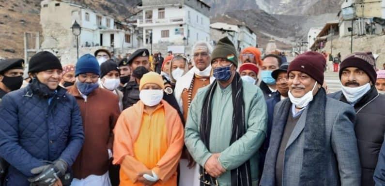 केदारनाथ धाम के कपाट हुए बंद, सीएम योगी व त्रिवेंद्र सिंह रावत रहे मौजूद