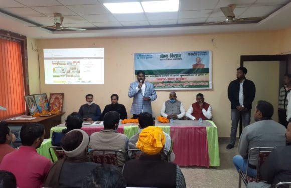 गोरखपुर : कृषि बिल से किसानों को होने वाले लाभ के बारे में दी गयी जानकारी