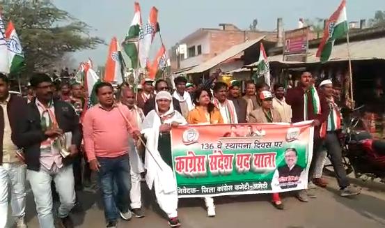 किसान बिल के विरोध में, अमेठी में कांग्रेस पार्टी का बड़ा विरोध प्रदर्शन