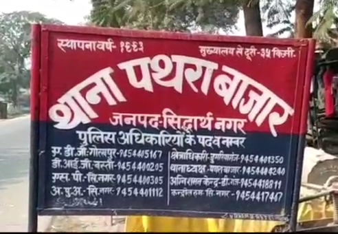 पुलिस ने आरोपी को छोड़ा, गाँव के लोगों ने किया चक्का जाम